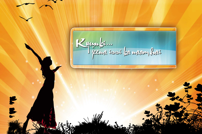 A title card featuring the silhouette of a dancing woman and the show's title.